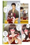 OH! Sanshimai 2 - OH! Three Sisters 2 - part 2