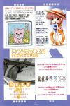 Nee- Chan to Shiyou yo! Official Fanbook - Ai to Batou no Hibi - part 5